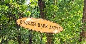 Въжен парк Лаута