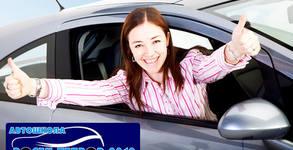 Опреснителен шофьорски курс - 5 или 11 учебни часа кормуване