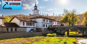 Виж Трявна и Дряновски манастир! Еднодневна екскурзия на 29 Август