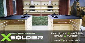 Еърсофт стрелбище Xsoldier