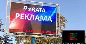 LED реклама Варна