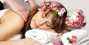 Ароматерапевтичен масаж на цяло тяло с арома лампа и екзотични масла