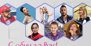 """Концерт с благородна цел за изграждане на дом за възрастни """"С обич за вас"""" - на 15 Март в град Раковски"""
