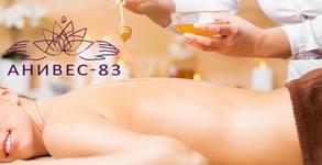 Масаж на гръб с мед, класически масаж на цяло тяло или шоколадова терапия