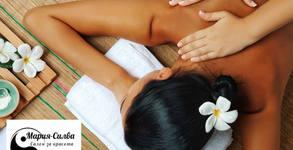 Класически или ароматерапевтичен масаж на цяло тяло с масла по избор, плюс масаж на глава
