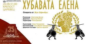 """Оперетата """"Хубавата Елена"""" от Жак Офенбах - на 26 Август"""