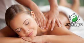 Лечебен или комбиниран масаж на гръб, плюс ултразвук с гел или вендузи