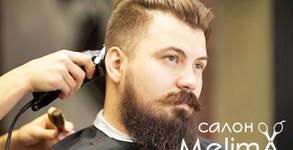 Мъжко подстригване, плюс оформяне на брада