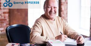 Курс по системата на Норбеков с преподавател Станислав Новков на 26 Октомври