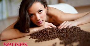"""90 минути SPA терапия """"Рио де Жанейро"""" на цяло тяло - пилинг с кафе и масаж с шоколад"""