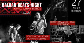 Вечер с Balkan Beats Night и World ethno session на 27 Март