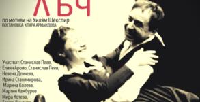 """Спектакълът """"Лъч"""" по мотиви на Уилям Шекспир - на 26 Юни"""