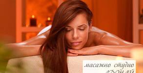 Лечебен възстановителен масаж на гръб, кръст или друга болезнена зона
