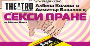 """Вход за двама за постановката """"Секси пране"""" на 22 Май"""