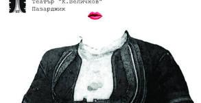 """Гледайте постановката """"Албена"""" - на 4 Ноември"""