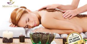 SPA ден за Нея! Пилинг с кафе, ароматерапия на цяло тяло, хидратация на лице и ползване на SPA център