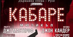 """Гледайте мюзикъла """"Кабаре"""" с 15 награди """"Тони"""" - на 14 Октомври"""