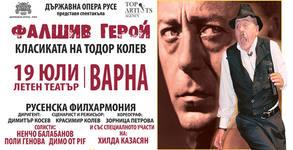 """Гледайте спектакъла """"Фалшив герой"""", посветен на Тодор Колев - на 19 Юли"""