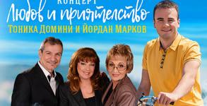 """Концерт-спектакъл на Йордан Марков и Тоника Домини! """"Любов и приятелство"""" - на 2 Април"""