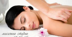 Адонай масаж на цяло тяло