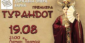 """Премиера на операта от Джакомо Пучини """"Турандот"""" - на 19 Август"""