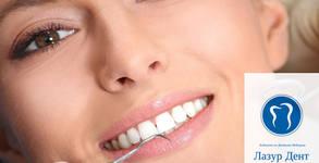 Почистване на зъбен камък с ултразвук и полиране на зъби, плюс профилактичен преглед, консултация и план за лечение