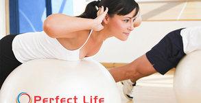 Център Perfect Life