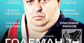 """Комедията """"Големанов"""" на 27 Септември"""