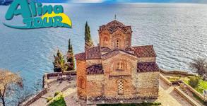 За Великден до Охрид, Скопие и Крива паланка! 3 нощувки със закуски и 2 вечери, плюс транспорт и възможност за празнична вечеря