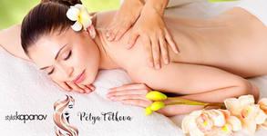 Забрави грижите за 1 час! Релаксиращ масаж на цяло тяло