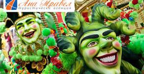 Еднодневна екскурзия за Карнавала в Ксанти на 10 Март