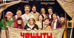 """Постановката """"Чешити"""" по Чудомир - на 5 Ноември"""