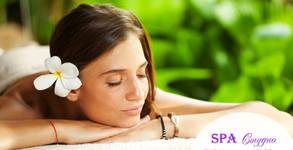 Енергийно-възстановителен масаж на цяло тяло с магнезиево олио и етерични масла, с рефлексотерапия на стъпала, ръце и глава