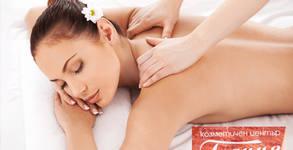Лечебен масаж на гръб с билкови масла или масаж на цяло тяло с горещи арома свещи