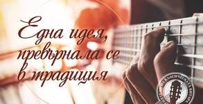 Вход за Дните на класическата китара на 22, 23 и 24 Март