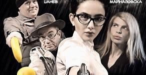 """Елен Колева и Ивайло Калоянчев в комедията """"Застреляй идиотите"""" - на 30 Април"""