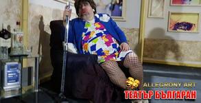 """Любо Нейков в тандем със Станимир Гъмов в топ комедията """"Жена ми се казва Борис"""" на 12.04"""