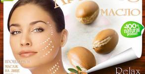 Терапия на лице и масаж на лице, шия и деколте със 100% био арганово масло