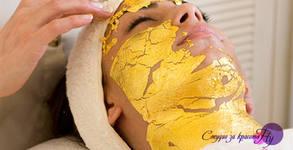 Златна терапия за лице, плюс масаж