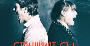 """Спектакълът """"Страшният съд"""" на 12 Декември"""
