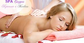 Лечебен и болкоуспокояващ антистрес масаж на гръб, кръст, врат и рамене с магнезиево олио и вендузи