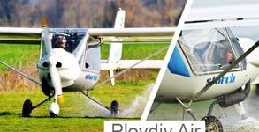Опитен урок по летене с инструктор и възможност за управление на самолет