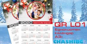 Еднолистен стенен календар или 8 джобни календарчета - с дизайн по избор и снимка на клиента