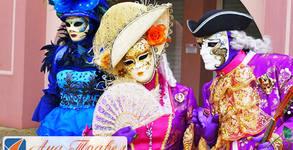 Посети закриването на Карнавала във Венеция за Карнавала! 3 нощувки със закуски, транспорт и посещение на Загреб и Верона