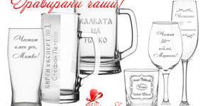 Чаша за уиски, вино или бира - с гравиран надпис по избор