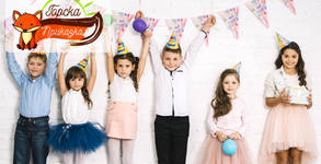 3 часа рожден ден за до 10 деца - с меню, празнична украса, атракциони и възможност за тематичен аниматор