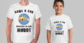 Комплект бели тениски с дизайн по избор, надпис или снимка на клиента