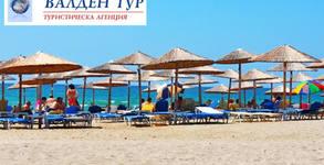 На плаж в Гърция! Екскурзия до Фанари, Комотини и Порто Лагос с 1 нощувка със закуска и транспорт