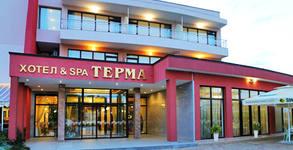SPA релакс край Стара Загора! 3 или 4 нощувки със закуски - в с. Ягода