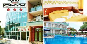 Хотел Оникс***